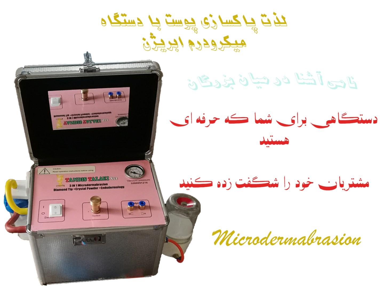 دستگاه پاکسازی پوست میکرودرم ابریژن سالنی